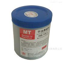 HB-350型宏达黑磁粉 红磁粉 湿法磁粉探伤 兑水兑油