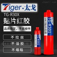 PCB线路板红胶 SMT贴片红胶 铜网印刷刮胶