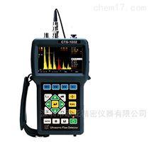 汕超CTS-1002数字超声探伤仪