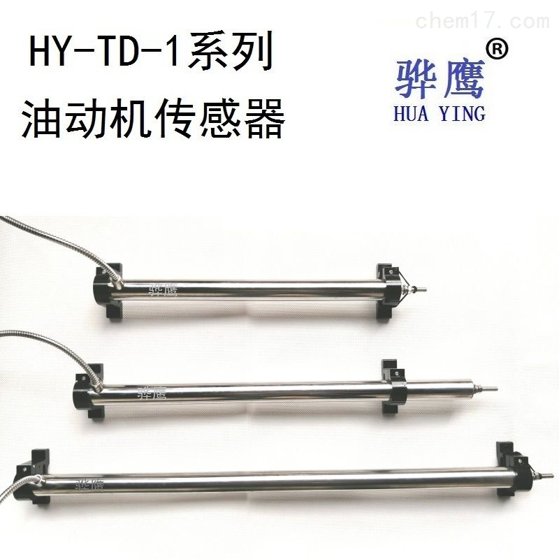 HTD系列/LVDT油动机位移传感器