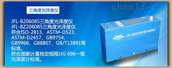 JFL-BZ60通用智能型光泽度仪