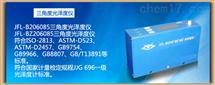 JFL-BZ206085智能三角度光泽度仪