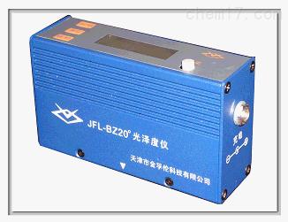 JFL-BZ20高光智能通用型光泽度仪