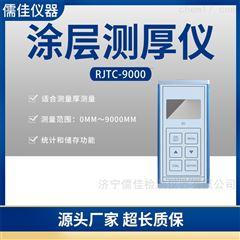 RJTC-9000镀层测厚仪/超声波电火花检测仪