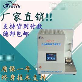 TKCFL-8煤炭分析設備,氟氯測定儀,煤炭氟氯分析儀