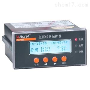 ALP200-100低压线路保护装置