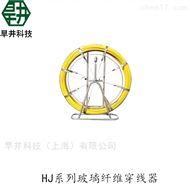 HJ系列玻璃纤维穿线器