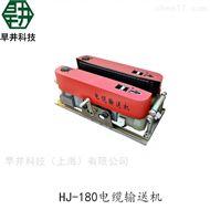 HJ-180电缆输送机