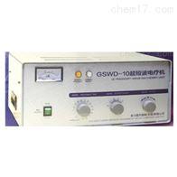 DL-C-M GSWD-10超短波电疗机