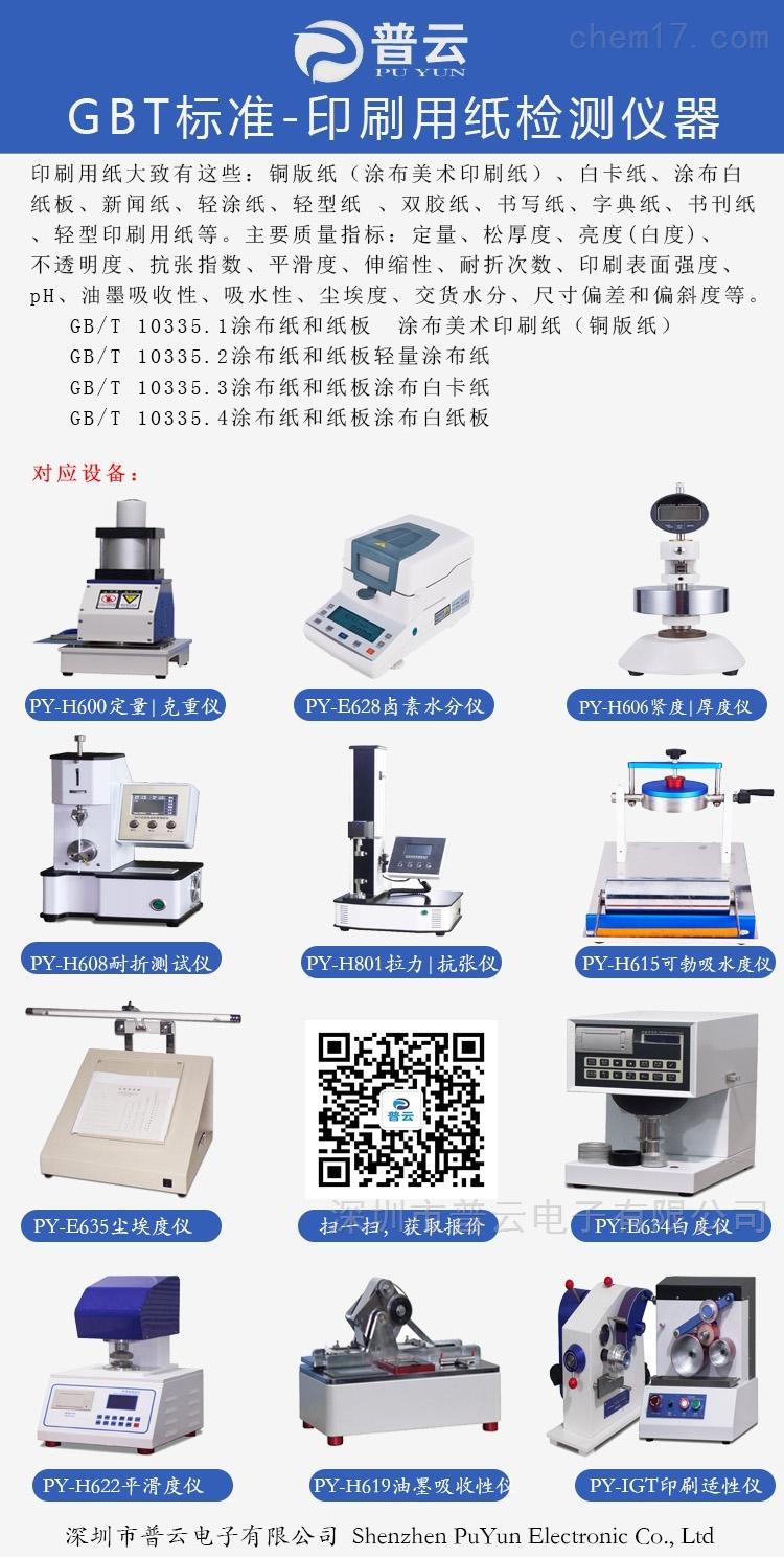 印刷用纸物理指标检测仪器项目GBT标准