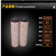 0240R010BN3HC磨煤机液压滤芯
