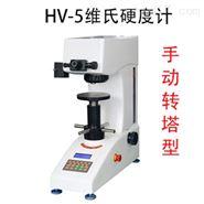 HV-5手動轉塔維氏硬度計