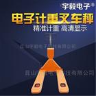 液壓電子叉車秤