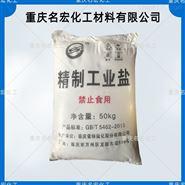 重庆工业盐供应