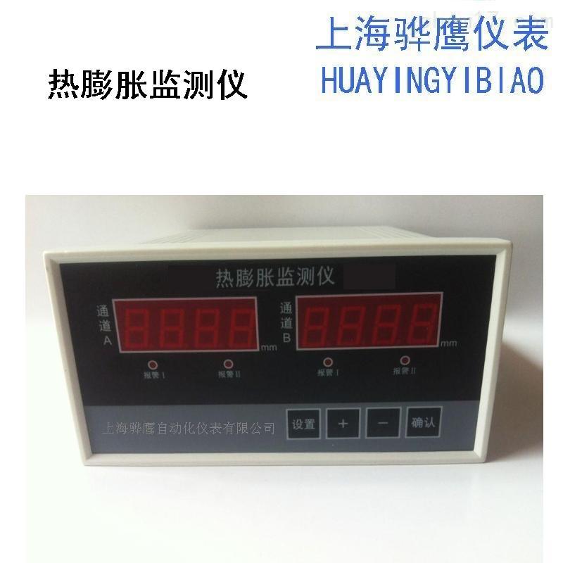HN-8型热膨胀监测保护仪