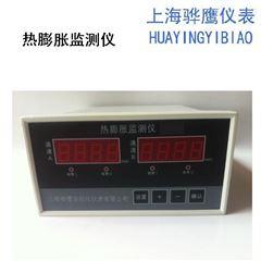 供应DF9032双通道热膨胀监测仪