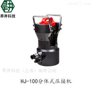 HJ-100分体式压接机