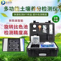 JD-GT4土壤养分分析仪