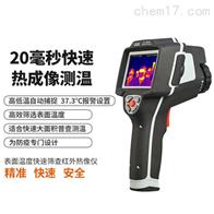 DT-9875Y热像仪