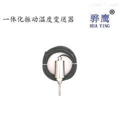 zhj-402一体化振动温度组合传感器