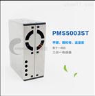 PMS5003ST數字式通用顆粒物濃度傳感器