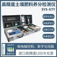 高精度土壤肥料养分速测仪SYS-GTY