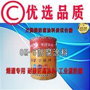 OM-5-4烟道防腐涂料现货厂家