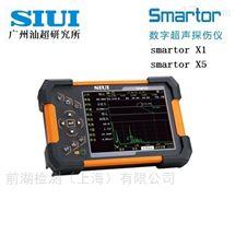 广州汕头超声SIUI超声波探伤仪