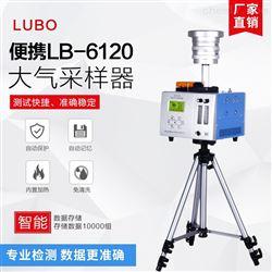 LB-6120(B)便携式双路综合大气采样器(恒温恒流)