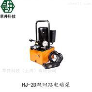 HJ-2D双回路电动泵