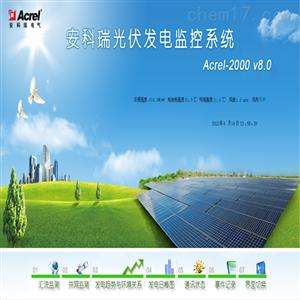 Acrel-2000 V8.0光伏电站电力监控