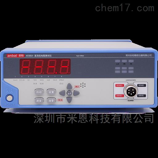 安柏anbai AT2511直流电阻测试仪 低电流型
