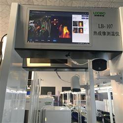 LB-107机场安检用人脸识别热成像测温门