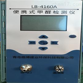 LB-4160A型便携式甲醛测试仪