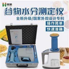 HM-L80谷物水分检测仪