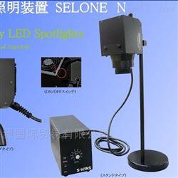 日本S-VANS超高照度LED照明装置SELONE N