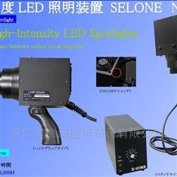 日本S-VANS卤素灯广角LED照明装置SEL ONE