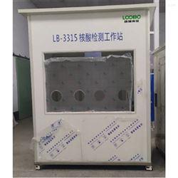 LB-3315单人移动式核酸采样工作亭