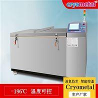 鋁合金液氮深冷箱