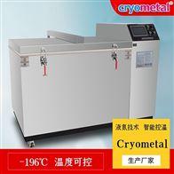 -196℃液氮冷凍箱