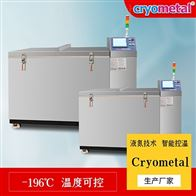 cryometal-1500液氮低溫箱