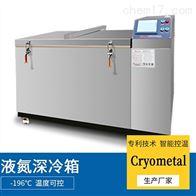 工具鋼液氮冷凍箱