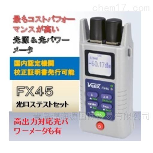 集成光损耗测试仪FX45系列日本进口VeEX