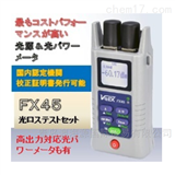 AQ1100集成光损耗测试仪FX45系列日本进口VeEX