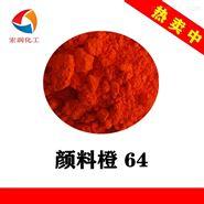 永固橙GP颜料橙64