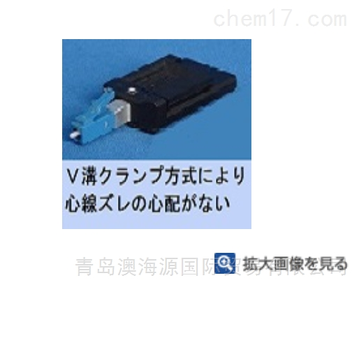 LC光纤连接器/插头日本进口大岛夹具B
