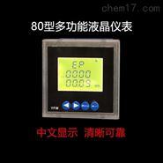 网络电力仪表HND