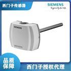 广州QAE2174.015西门子温度传感器