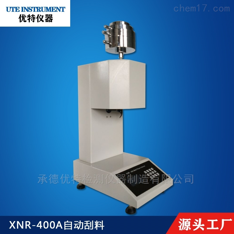 熔融指数仪-400A