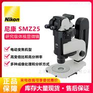 尼康SMZ25体视显微镜